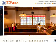 ベスト電器跡地の「コメダ珈琲店 大分中央町店」は8月15日にオープンするらしい!