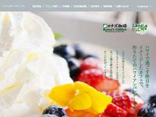 【大分初出店】ハワイアンパンケーキカフェ「コナズ珈琲」が大道バイパス沿いにオープンするらしい!