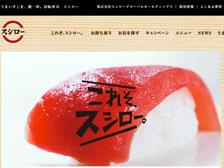 回転寿司の「スシロー」が大分市戸次に2017年秋ごろオープンするらしい!