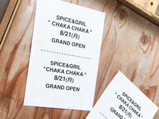 """「SPICE&GRILL CHAKA CHAKA」という""""ジャークチキン""""のお店がオープンするらしい![ガレリア竹町]"""