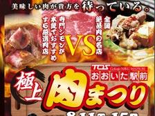 絶品の肉料理から北海道グルメまで味わえる「おおいた駅前極上肉まつり」が開催中!8月11日~15日まで!