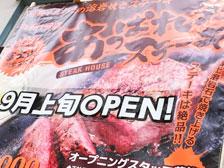 「あっぱれステーキ」という沖縄の溶岩焼きステーキ店が大分市中央町にオープンするらしい!