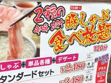中央町に「厨食堂 とん豚拍子」という豚しゃぶのお店がオープンしてる!天ぷら屋さんの「侘助」がリニューアル!
