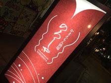 大分市府内町に「かまえもん酒場 のろしや」という居酒屋さんがオープンしてる!