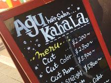 大分市府内町に「Agu hair kahala 大分駅前店」というヘアサロンがオープンしてる!