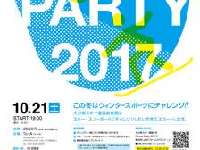 "「SnowParty2017」という""ウィンタースポーツ""初心者向け交流イベントが開催されるらしい![大分県スキー連盟主催]"