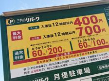 大分市要町の大型コインパーキング「三井のリパーク 大分駅北口前」が閉鎖されてる