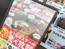 ステーキもローストビーフもハンバーグも食べ放題!敷戸の「ウエスタンカウボーイ」の肉フェス第2弾がスゴイ!