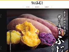 【大分初出店】東京の「焼きいも専門店 ふじ」がパークプレイス大分に期間限定でオープンしてる!