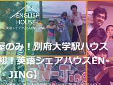 入居者の半分が留学生!?「EN-JING」という英会話を学べるシェアハウスが別府にオープンしてる!