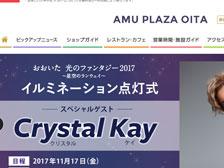 今年のゲストはCrystal Kayさん!「おおいた光のファンタジー2017〜星空のランウェイ〜」点灯セレモニーが11月17日に開催!