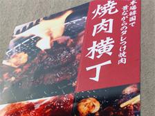 """「焼肉横丁」という""""本場韓国風タレつけ焼肉""""のお店がオープンしてる![大分市府内町]"""