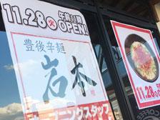 下郡バイパス沿いに「豊後辛麺 岩本」という辛麺専門店がオープンするらしい!
