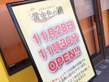 大分市府内町に「黄金色の鶏」という唐揚げ屋さんがオープンするらしい!