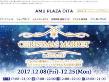 2017年はさらにパワーアップ!大分駅前で今年もクリスマスマーケットが開催中!