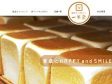【大分初出店】別府市若草町に「焼きたて食パン専門店 一本堂」がオープンしてる!