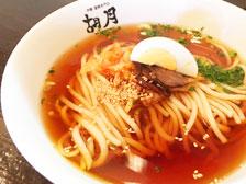 別府冷麺の「胡月」が2017年12月末で閉店するらしい。行列のできる老舗の味を食べ納めてきた