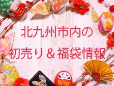 【2020年】北九州市内の初売りセール日程・福袋情報まとめ!冬物アイテムを買うなら今がチャンス!
