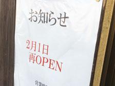 継承者現る!閉店した別府冷麺の「胡月」が2月1日に復活オープンするらしい!
