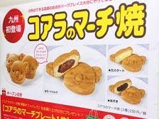【九州初出店】パークプレイス大分に「コアラのマーチ焼き」専門店がオープンするらしい!