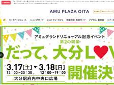 有名人が多数出演!アミュプラザおおいたのリニューアル記念イベントが3月17日・18日に開催されるらしい!