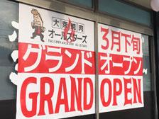 「大衆焼肉オールスターズ」という焼肉屋さんが大分市小池原にオープンするらしい!