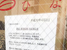「旬菜ブッフェ陽菜多 中島店」が閉店するらしい。跡地には「並木街珈琲」という珈琲店が2018年夏オープン予定!
