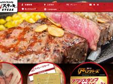 早くも大分2店舗目が出店!大分駅前に「いきなりステーキ」がオープンするらしい!