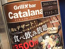 「グリル・バル カタラーナ」というお肉料理のお店がオープンするらしい![大分市府内町]