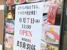 個室焼肉店の「亜李蘭別邸」が大分駅南口前にオープンするらしい!地鶏料理「はねのいろ」があったところ