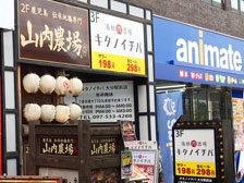 """「海鮮肉酒場 キタノイチバ」という居酒屋が大分駅北口前にオープンしてる!北海道からあげ""""ザンギ""""がオススメみたい!"""