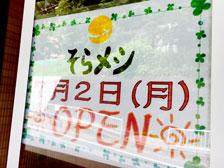 芸短大近くに「そらメシ」という唐揚げ屋さんがオープンするらしい!ワッフルチキンがオススメみたい!