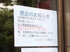ジャングル公園前の老舗パン屋さん「シェルブール 都町店」が閉店してる。