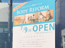 「BODY REFORM」というピラティスマシン専門スタジオがオープンしてる![大分市都町]