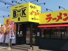 人気家系ラーメンの「馬力屋」が敷戸駅近くにオープンしてる![大分市鴛野]