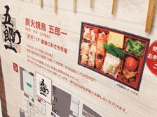 アミュプラザおおいたに「炭火焼鳥と立ち呑み 五郎一」というお弁当と惣菜のお店がオープンするらしい!