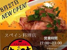 大分市府内町に「たべるな」というスペイン料理店がオープンするらしい!
