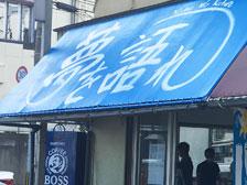 「夢を語れ」という有名ラーメン店が別府市石垣東にオープンするらしい!