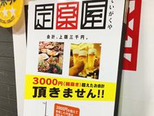 お会計の上限は3,000円!?大分市中央町に「定楽屋」という定額制の居酒屋がオープンしてる!