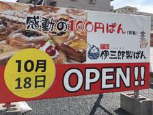 西大分に100円パンの「京都伊三郎製ぱん」がオープンするらしい!マルショクの跡地