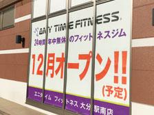 アクロスプラザ大分駅南に「エニタイムフィットネス」という24時間営業のトレーニングジムがオープンするらしい!