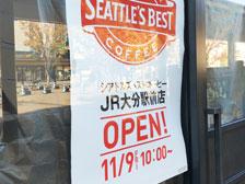 大分駅北口に「シアトルズベストコーヒー」がオープンするらしい!ケンタッキーの跡地