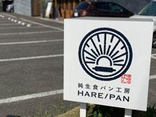 【大分初出店】高城に純生食パン専門店「HARE/PAN(ハレパン)」がオープンするらしい!