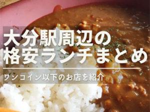 【ワンコインランチ】大分駅周辺の安いランチスポットまとめ!