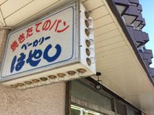 長浜神社近くの「ベーカリーはやし」が閉店してる。クリームパンが人気の老舗パン屋さん