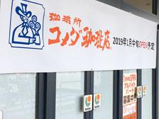 サンリブわさだに「コメダ珈琲店」が2019年1月中旬ごろオープンするらしい![大分市木上]
