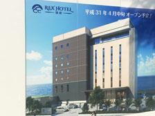 建て替え中だった別府富士観ホテルが「REX HOTEL 別府」として2019年4月ごろ再オープンするらしい!