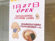 「風太のしっぽ」というラーメン店がオープンするらしい!平日ランチタイム以外はペット入店も可能![大分市中央町]