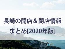 【2020年版】長崎県内の開店(ニューオープン)・閉店情報をまとめてみた!