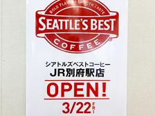 別府駅西口に「シアトルズベストコーヒー」が2019年3月下旬ごろオープンするらしい!